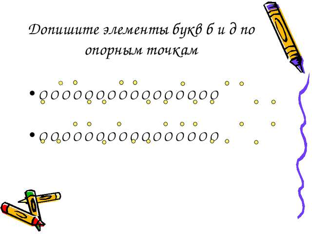 Допишите элементы букв б и д по опорным точкам О О О О О О О О О О О О О О О...