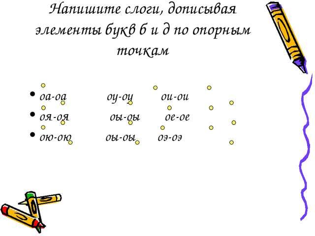 Напишите слоги, дописывая элементы букв б и д по опорным точкам оа-оа оу-оу о...