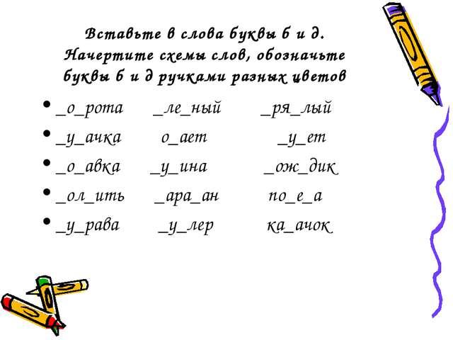 Вставьте в слова буквы б и д. Начертите схемы слов, обозначьте буквы б и д ру...