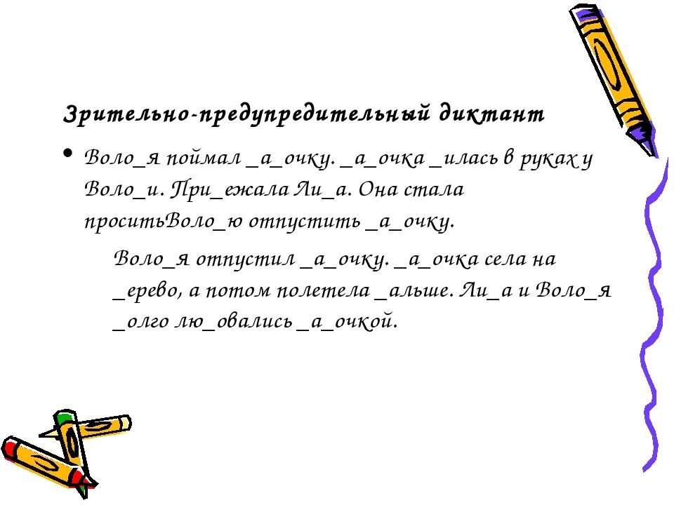 Зрительно-предупредительный диктант Воло_я поймал _а_очку. _а_очка _илась в р...