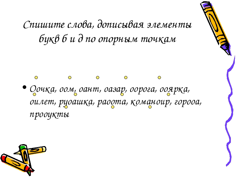 Спишите слова, дописывая элементы букв б и д по опорным точкам Оочка, оом, оа...