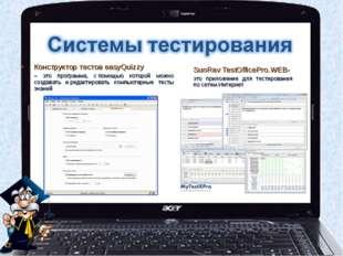 Конструктор тестов easyQuizzy – это программа, спомощью которой можно создав