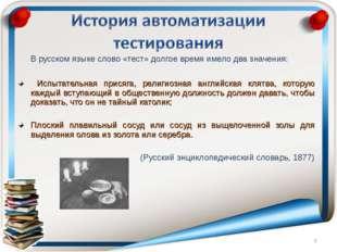 В русском языке слово «тест» долгое время имело два значения: Испытательная