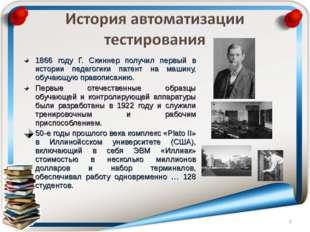 1866 году Г. Скиннер получил первый в истории педагогики патент на машину, об