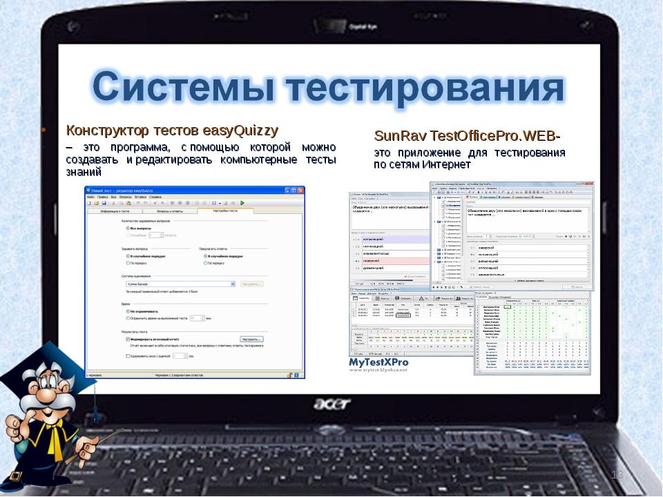 Конструктор тестов easyQuizzy – это программа, спомощью которой можно создав...