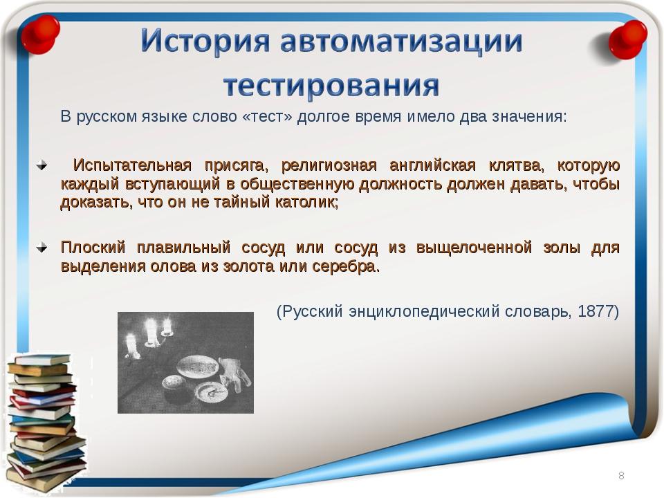 В русском языке слово «тест» долгое время имело два значения: Испытательная...