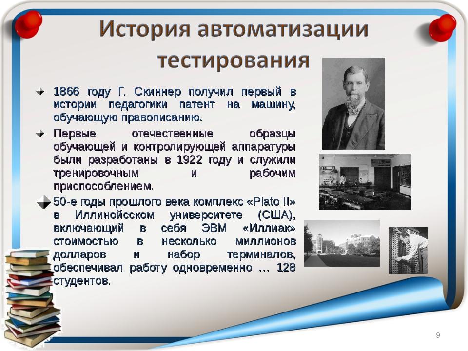 1866 году Г. Скиннер получил первый в истории педагогики патент на машину, об...