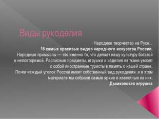 Виды рукоделия Народное творчество на Руси... 16самых красивых видов народно