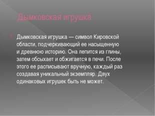 Дымковская игрушка Дымковская игрушка— символ Кировской области, подчеркиваю