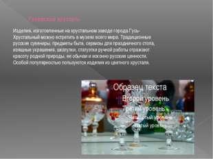 Гусевской хрусталь Изделия, изготовленные нахрустальном заводе города Гусь-