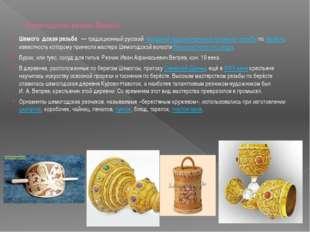 Шемогодская резная береста Шемого́дская резьба́— традиционный русскийнарод