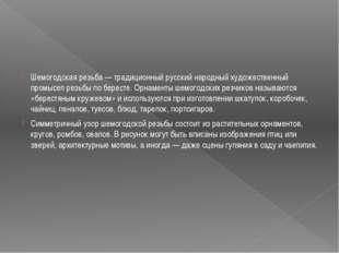 Шемогодская резьба— традиционный русский народный художественный промысел ре