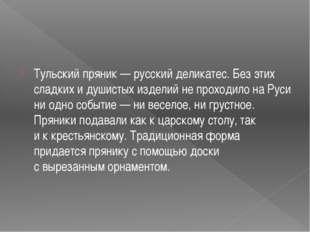 Тульский пряник— русский деликатес. Без этих сладких идушистых изделий неп