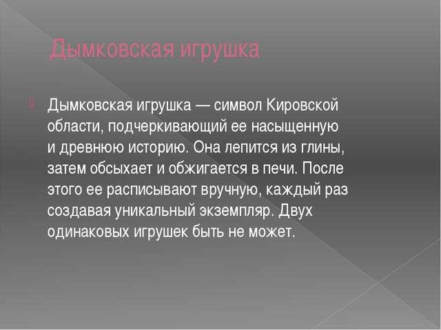Дымковская игрушка Дымковская игрушка— символ Кировской области, подчеркиваю...