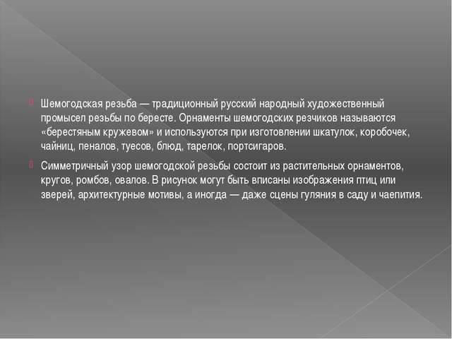 Шемогодская резьба— традиционный русский народный художественный промысел ре...