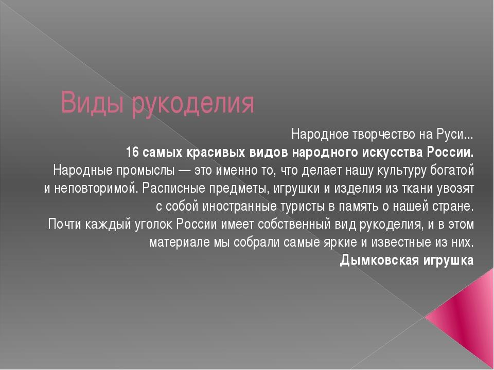 Виды рукоделия Народное творчество на Руси... 16самых красивых видов народно...