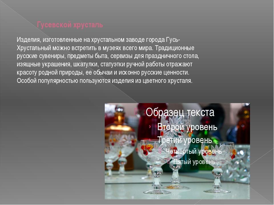 Гусевской хрусталь Изделия, изготовленные нахрустальном заводе города Гусь-...
