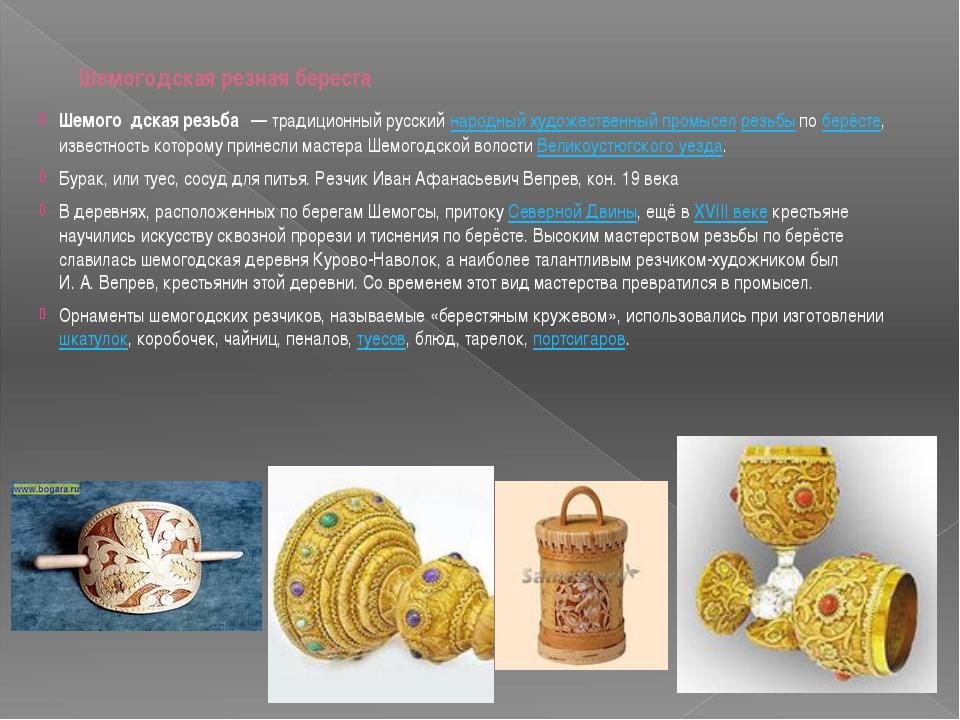 Шемогодская резная береста Шемого́дская резьба́— традиционный русскийнарод...
