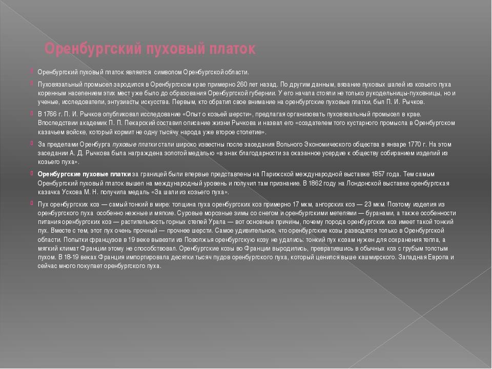 Оренбургский пуховый платок Оренбургский пуховый платок является символом О...