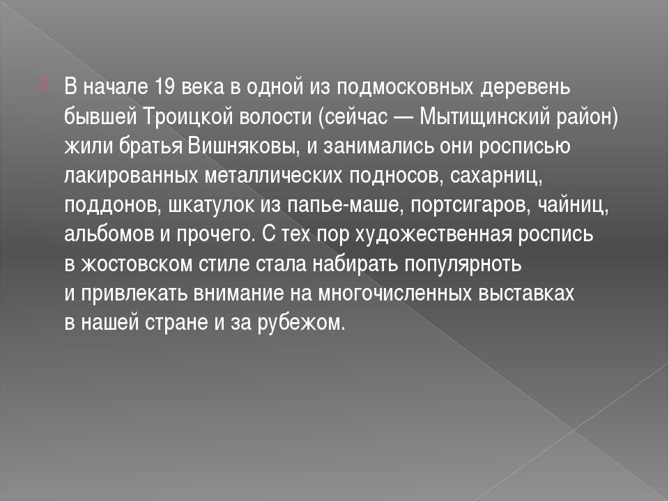 Вначале 19века водной изподмосковных деревень бывшей Троицкой волости (се...