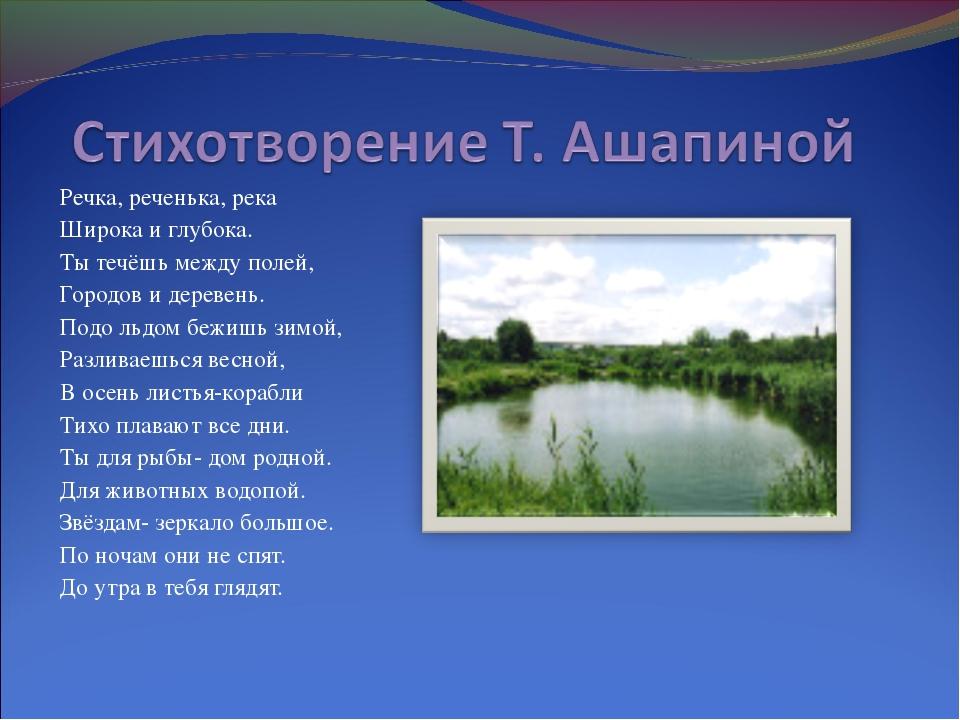 Речка, реченька, река Широка и глубока. Ты течёшь между полей, Городов и дере...