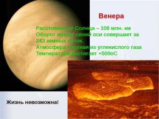 Венера Расстояние от Солнца – 108 млн. км Оборот вокруг своей оси совершает з