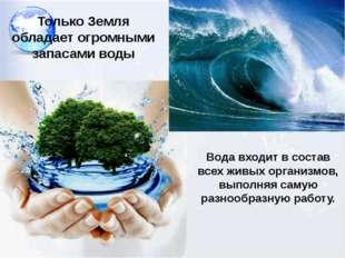 Только Земля обладает огромными запасами воды Вода входит в состав всех живых
