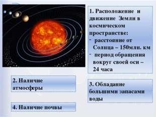 1. Расположение и движение Земли в космическом пространстве: расстояние от Со
