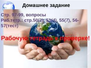 Домашнее задание Стр. 97-99, вопросы Раб.тетр.: стр.50(2), 51(4), 55(7), 56-5