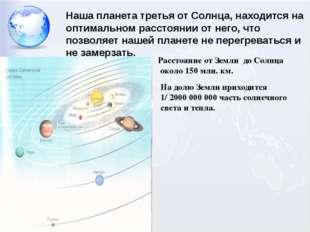 Расстояние от Земли до Солнца около 150 млн. км. На долю Земли приходится 1/