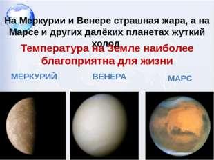 МЕРКУРИЙ ВЕНЕРА На Меркурии и Венере страшная жара, а на Марсе и других далёк