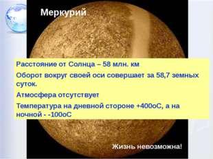 Меркурий Расстояние от Солнца – 58 млн. км Оборот вокруг своей оси совершает