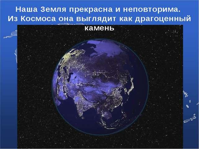 Наша Земля прекрасна и неповторима. Из Космоса она выглядит как драгоценный к...