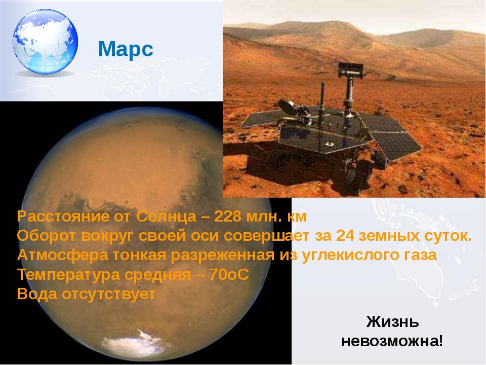 Расстояние от Солнца – 228 млн. км Оборот вокруг своей оси совершает за 24 зе...