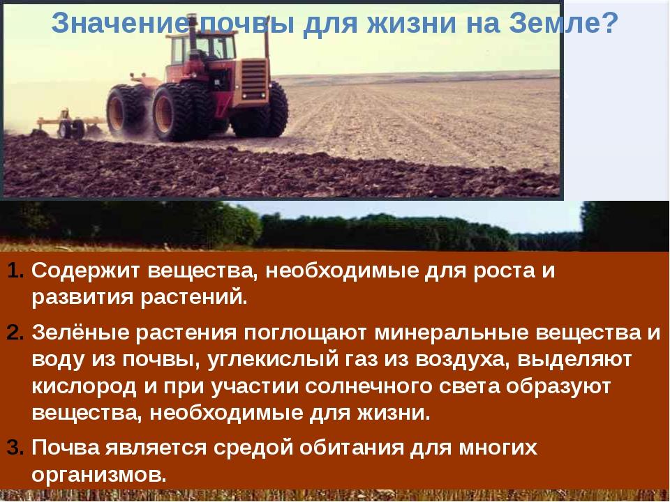 Значение почвы для жизни на Земле? Содержит вещества, необходимые для роста и...
