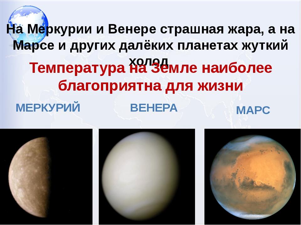 МЕРКУРИЙ ВЕНЕРА На Меркурии и Венере страшная жара, а на Марсе и других далёк...