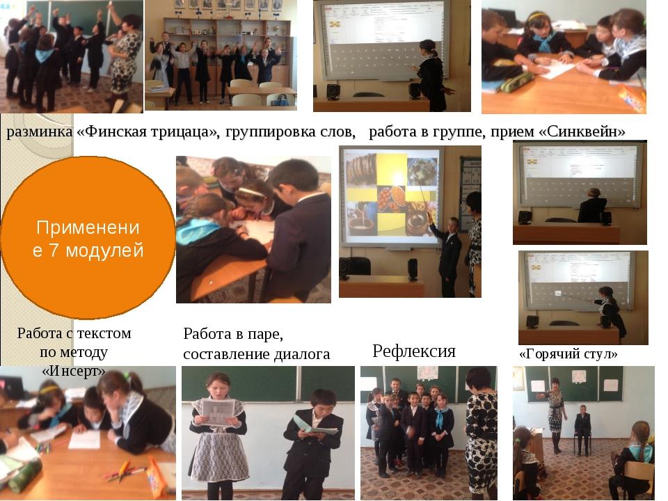 Применение 7 модулей разминка «Финская трицаца», группировка слов, работа в г...