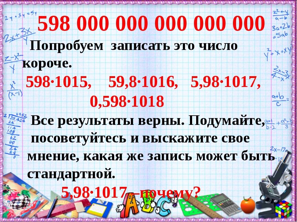 598000000000000000 Попробуем записать это число короче. 598∙1015, 59,8∙...