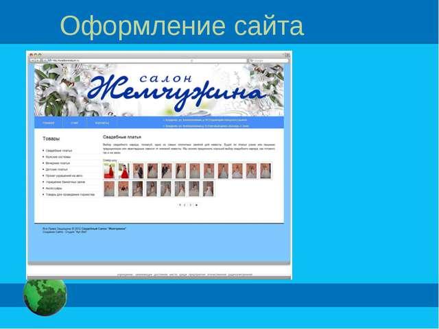 Оформление сайта
