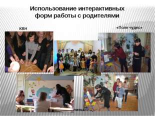 Использование интерактивных форм работы с родителями КВН «Поле чудес» «Счастл