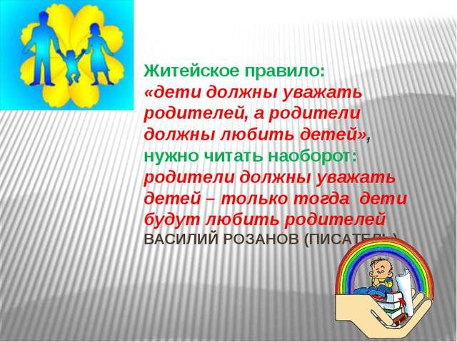 Житейское правило: «дети должны уважать родителей, а родители должны любить д...