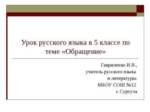 Урок русского языка в 5 классе по теме «Обращение» Гавриленко И.В., учитель р