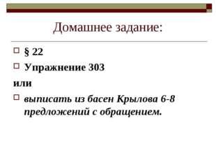 Домашнее задание: § 22 Упражнение 303 или выписать из басен Крылова 6-8 предл