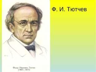 Ф. И. Тютчев