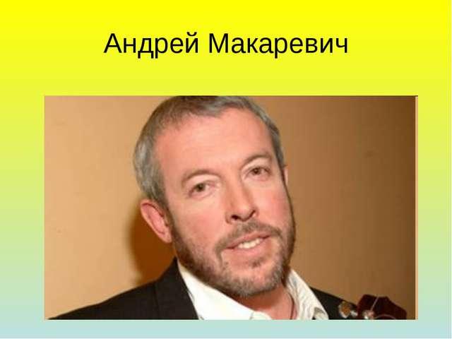 Андрей Макаревич