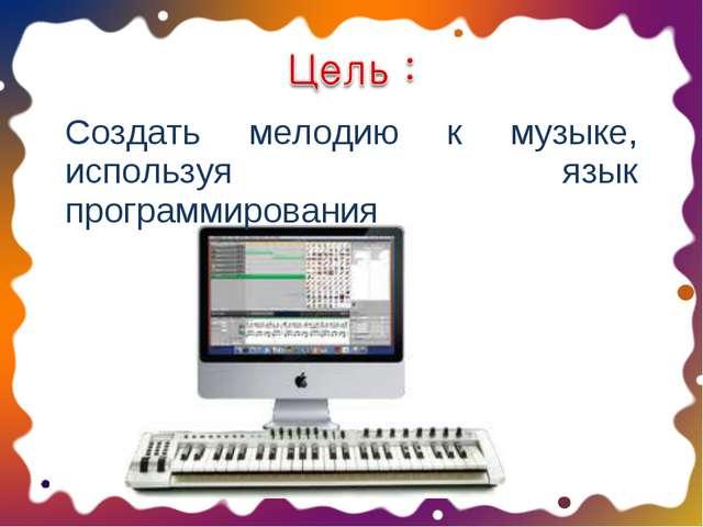 Создать мелодию к музыке, используя язык программирования