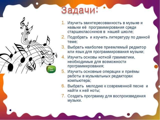 Изучить заинтересованность в музыке и навыки её программирования среди старше...