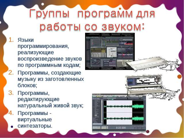 Языки программирования, реализующие воспроизведение звуков по программным код...