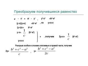 Преобразуем получившееся равенство а2 = х2 - в2 - у2 у2-х2 =b2-a2 (у-х)(у+х)