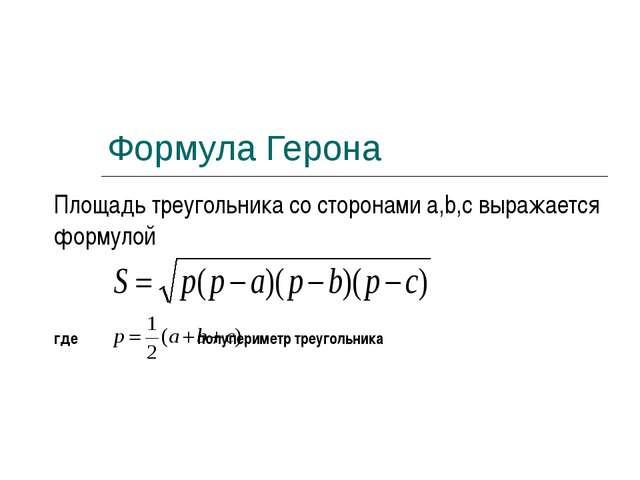 Формула Герона Площадь треугольника со сторонами a,b,c выражается формулой гд...